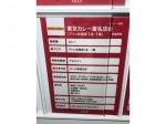 東京カレー屋名店会 アトレ秋葉原1店でホールスタッフ募集中!