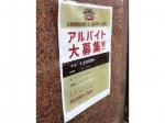 ハンバーグ&カレー専門店 919 新橋駅SL広場前店募集中!
