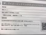 ヴイジーピンクミックスで販売スタッフ募集中!