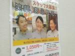ドトールコーヒーショップ 豊洲スーパービバホーム店で募集中!