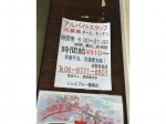 シェルブルー 鶴橋店でホール・キッチンスタッフト募集中!