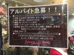 セブンシスターズ 銀座店でアルバイト募集中!
