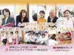 関西電力グループの介護サービス◆介護職員募集!