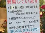 花のすずらん 高尾南口店で店舗スタッフ募集中!