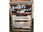アプレシオサンライズ 蒲田店でネットカフェスタッフ募集中!