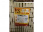 カラオケBOXジャポネ 目白店でアルバイト募集中!