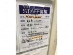 ハートダンス 新宿サブナード店で店舗スタッフ募集中!