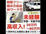 【日給17000円〜港区配送!安定な稼ぎ】委託配送ドライバー