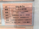 titty&Co 近鉄Pass'e店でアルバイト募集中!