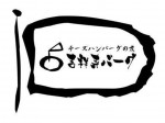 新規オープン☆吉祥寺のチーズハンバーグのお店で求人募集♪
