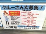 『ローソン 西東京北原店』で元気にお仕事しませんか?