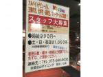 京都北山ダイニングでホール・キッチンスタッフ募集中!