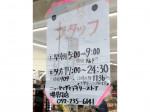 デイリーヤマザキ 堺草尾店でコンビニ店員募集中!