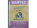 ◆スペインバル ◆店舗スタッフ◇未経験OK!時給900円~