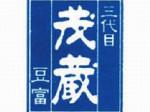 週2日~OK☆三代目茂蔵で販売スタッフ募集!
