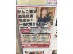 留学生OK♪がんこ親父 イオン上田店でスタッフ募集中!