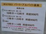 週2日〜OK♪丼丸 平塚店でスタッフ募集中!