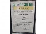 ママイクコ イオンモール佐野新都市店でアルバイト募集中!