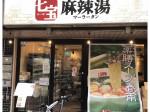 七宝 麻辣湯 渋谷店でキッチン・接客スタッフを募集中!