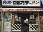 会津喜多方ラーメン 小法師にてパート・アルバイト募集