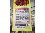 初心者歓迎♪スーパーチェーンふじ 美瑛店でスタッフ募集中!