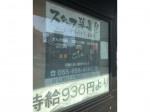 【お蕎麦を学びたい方】三島そば兵衛でスタッフ♪時給930円~