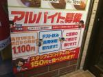 coco壱番屋 JR飯田橋駅西口店で接客スタッフ募集中!