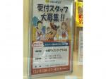 ポニークリーニング 大崎ウィズシティ店でアルバイト募集中!