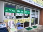 『エココロ福祉用具センター』ケアマネ・相談員スタッフ募集中!