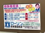 ローソン 安来吉佐店でコンビニスタッフ募集中!
