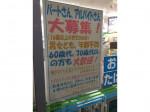 ファミリーマート 徳島佐古一番町店でコンビニスタッフ募集中!