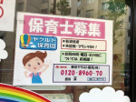 ヤクルト渋谷第一保育園にて保育士募集中!