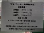 セブン-イレブン 江戸川西小岩4丁目店でスタッフ募集中!