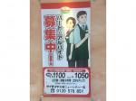 『サイゼリヤ 大崎ニューシティー店』アルバイト募集中!
