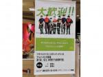 マクドナルド イオン三田ウッディタウン店でアルバイト募集中!