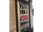 昭和礦油(株) 富ケ谷サービスステーションにてアルバイト募集