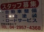高橋自動車整備工場でスタッフ募集中!