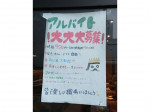 北海道炭リッチ 前橋本店で接客・調理スタッフ募集中!