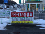 セブンイレブン 茅野安国寺店でコンビニスタッフ募集中!