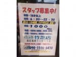ゆで太郎 竹芝店でスタッフ大募集中!