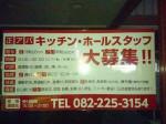 蕎麦と丼 そば松でキッチン・ホールスタッフ募集中!