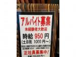 岩本屋 春江店でアルバイト募集中!