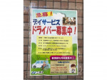 ニチイケアセンター 中野本町でドライバースタッフ募集中!