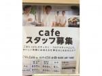 ごはんcafe四六時中 三川店でキッチン・フロアスタッフ募集