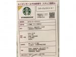 スターバックス イオンモール今治新都市店でアルバイト募集中!