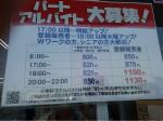 マルエドラッグ 高崎菅谷店でドラッグストアスタッフ募集中!