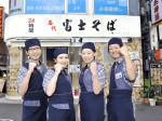 嬉しい食事付き♪名代富士そばにて店舗スタッフ募集中!