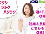 8月入社<KDDIサービスの案内、申込受付>松山市駅近...