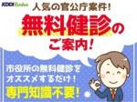 <短期6/1〜7/31>人気の官公庁関連 研修4時間と...