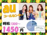 1/9〜スタート<札幌>auコールセンター 高時給13...